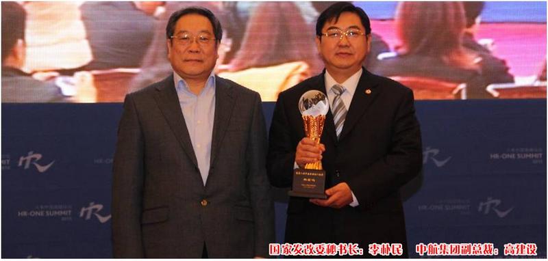 2013人本中国大奖获奖企业和个人