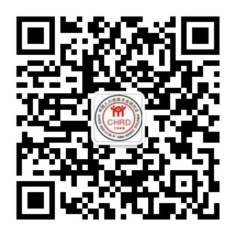 中国人力资源开发研究会微信号码