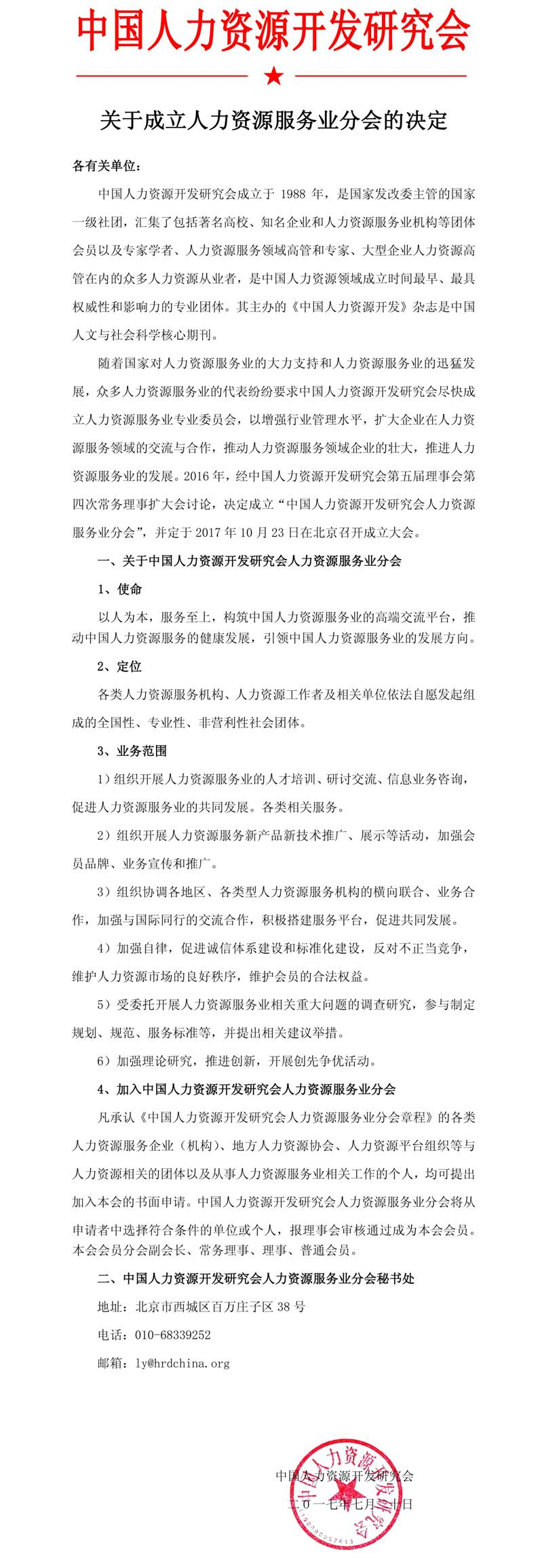 第二届中国人力资源开发与管理案例研究论坛12月9日在京成功举办