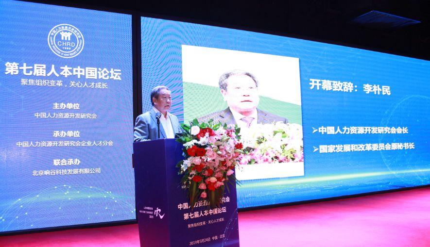 2019年人本中国论坛(第七届)在京圆满落幕