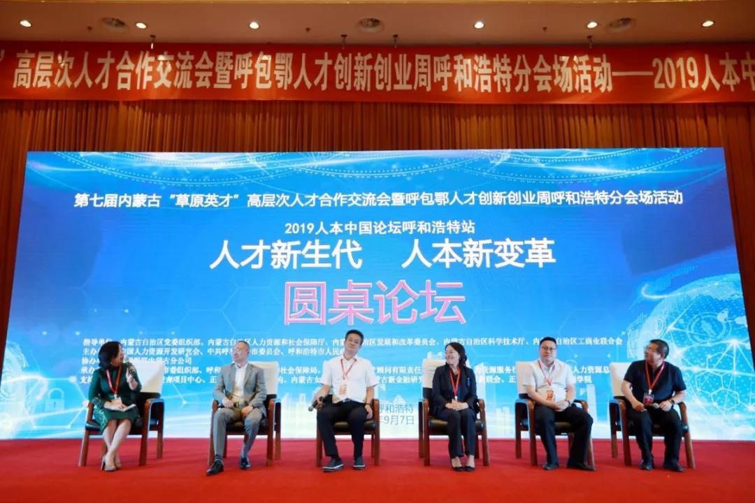 2019人本中国论坛(呼和浩特站)在内蒙古成功举办