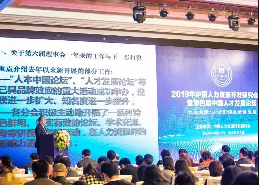 2019年中国人力资源开发研究会年会暨第四届中国人才发展论坛成功举办