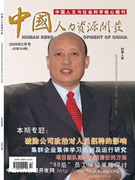 中国人力资源开发2009年第02期