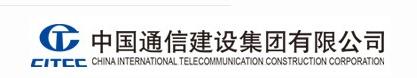 中国通信建设集团有限公司