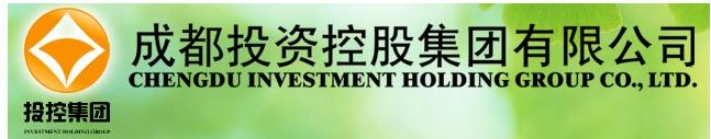 成都投资控股集团有限公司