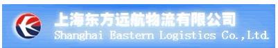 上海东方远航物流有限公司