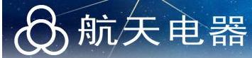 贵州航天电器股份有限公司