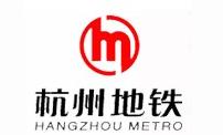 杭州市地铁接团有限责任公司
