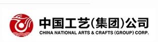 中国工艺(集团)公司