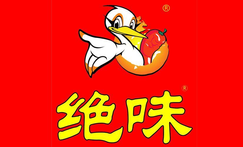 湖南绝味食品股份有限公司