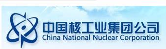 中国核工业集团公司