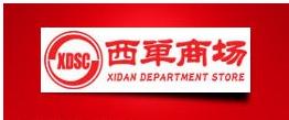 北京首商集团股份有限公司西单商场