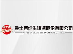 四平金士百啤酒股份有限公司