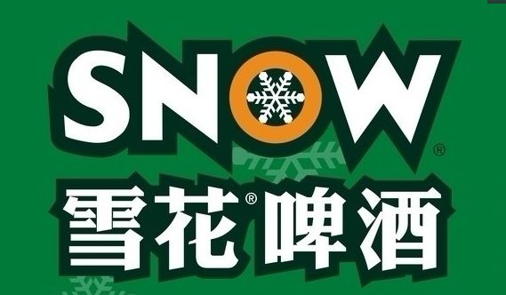 华润雪花啤酒(四川)有限责任公司