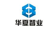 北京华夏智业管理咨询有限公司